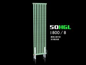 50HGL-1800/8散热器